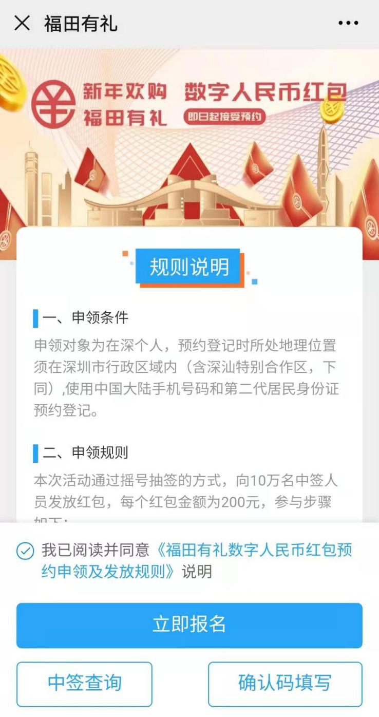 2000万元数字人民币红包来了 在深圳个人均可参与预约抽签