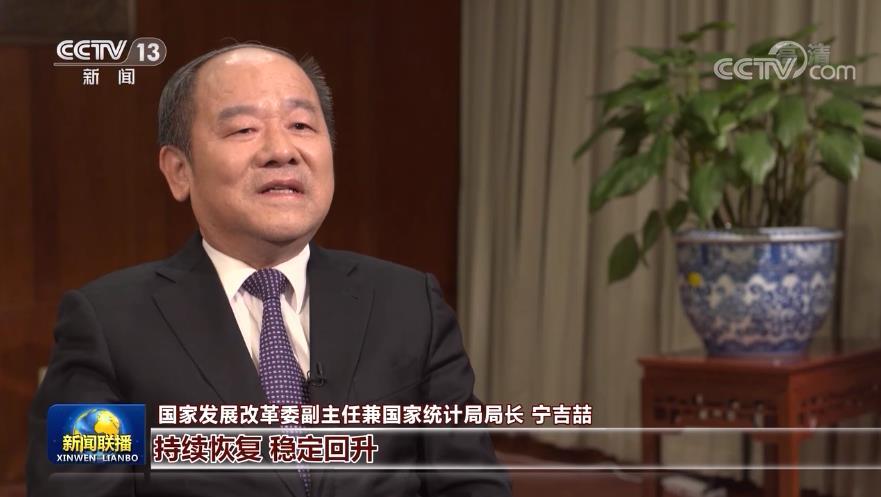 2021年中国经济怎么干?宁吉喆这样说(含视频)