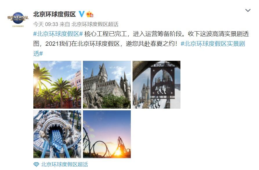 北京环球影城核心工程已完工 已进入运营筹备阶段