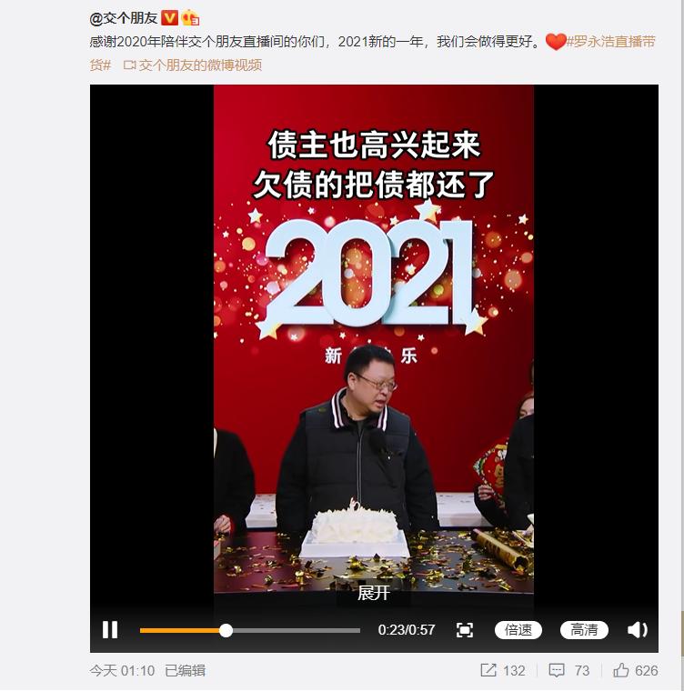 罗永浩新年许愿:把债还了 让债主高兴起来