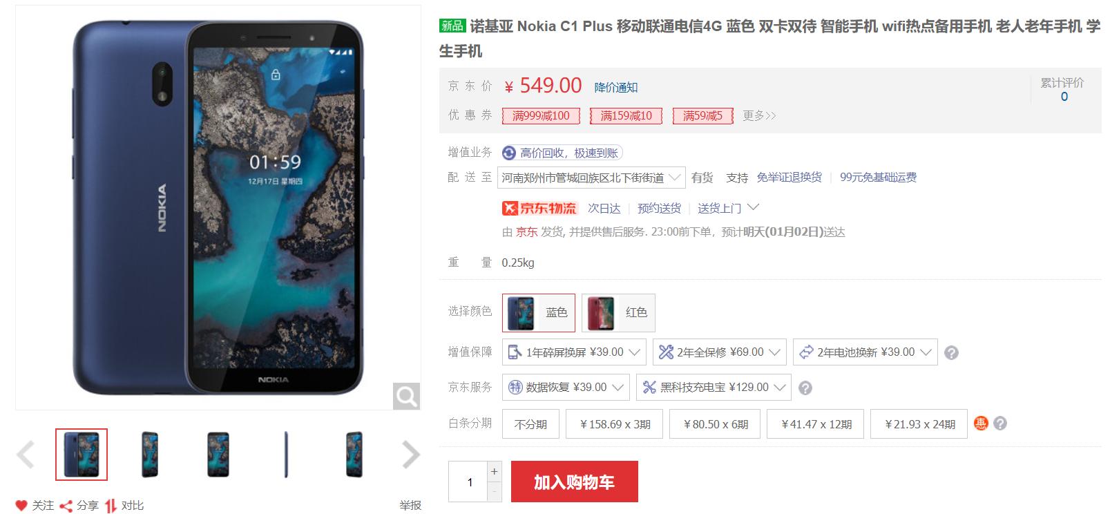 诺基亚国行C1 Plus开售:499元、支持健康码一键直达