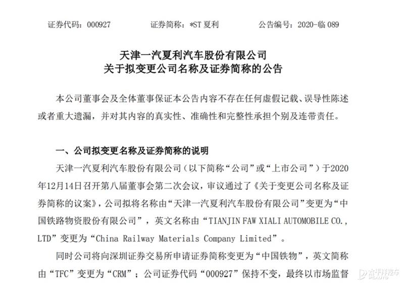 一汽夏利正式更名为中国铁物 告别汽车制造