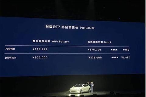 续航超过1000公里!蔚来发布新车 对标宝马7系 售价44.8万起!网友:太猛了!
