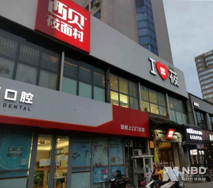 北京一家西贝餐厅门店 图片来源:每经记者 李诗琪 摄