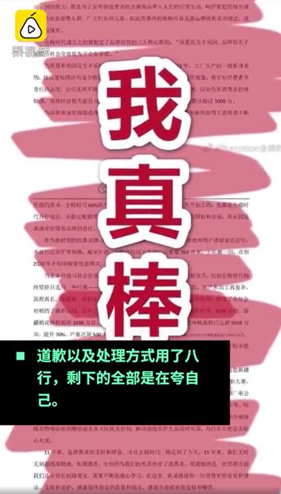 ↑网友质疑全棉时代的道歉变成自夸,截自梨视频。