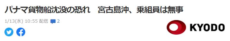 载14名中国人货船在日本冲绳海域求救 已全员获救