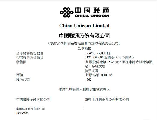 ▲图为2000年,联通在香港上市的招股书。