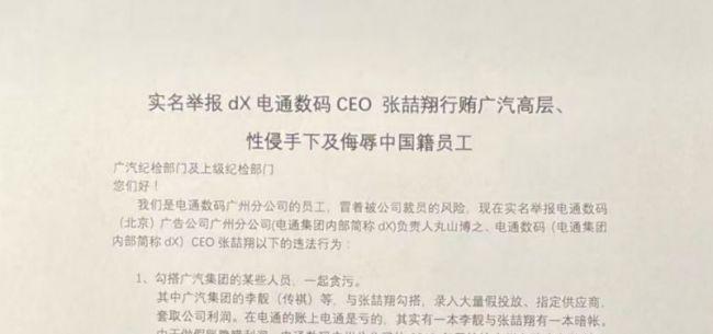 电通数码CEO被举报行贿客户、性侵下属 涉方广汽传祺回应展开调查