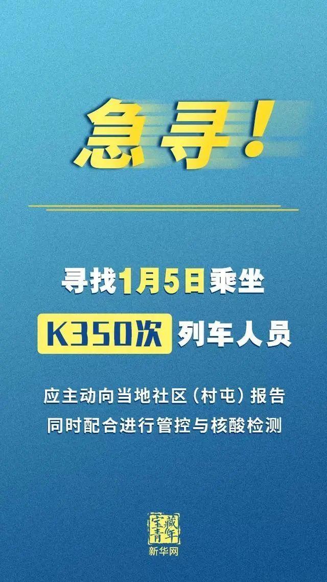 终点北京!1月5日K350次列车上有多名感染者