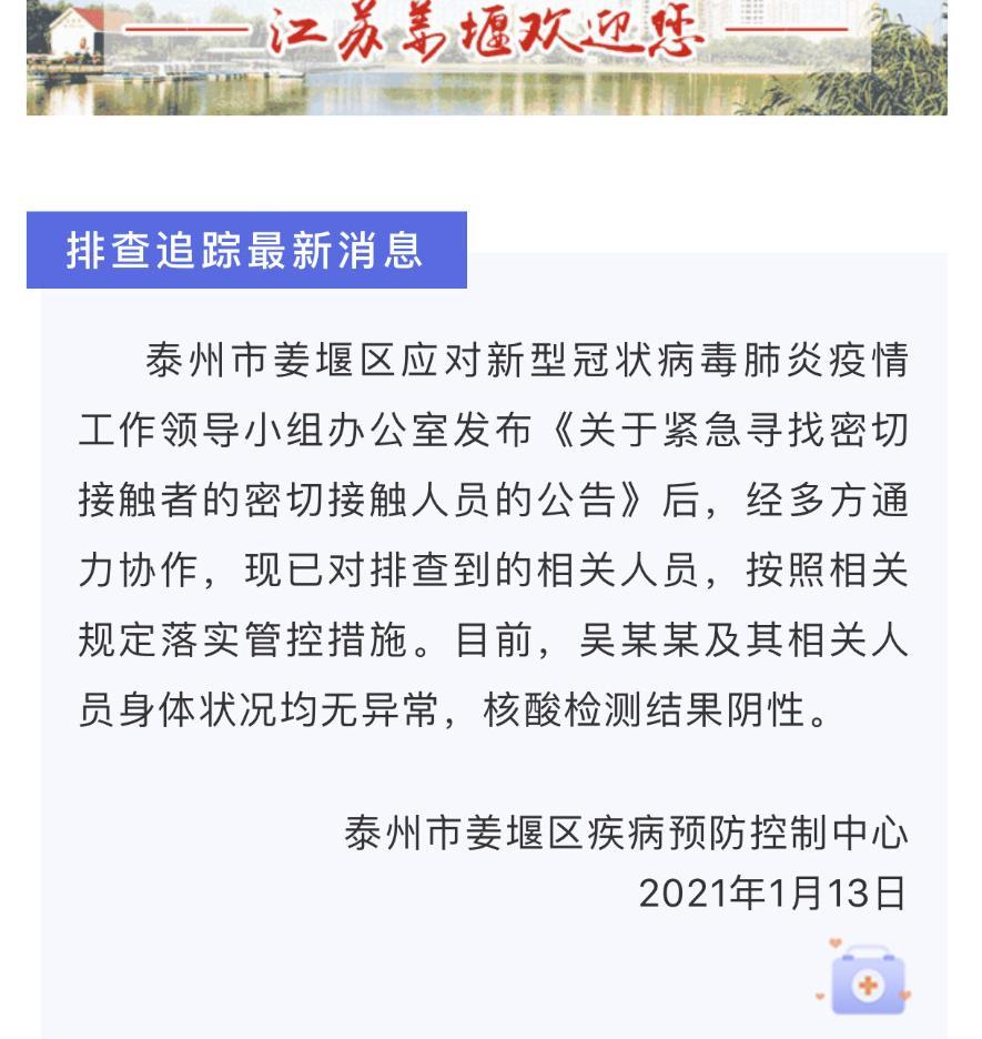 均为阴性!江苏泰州市姜堰区发布排查追踪最新消息→
