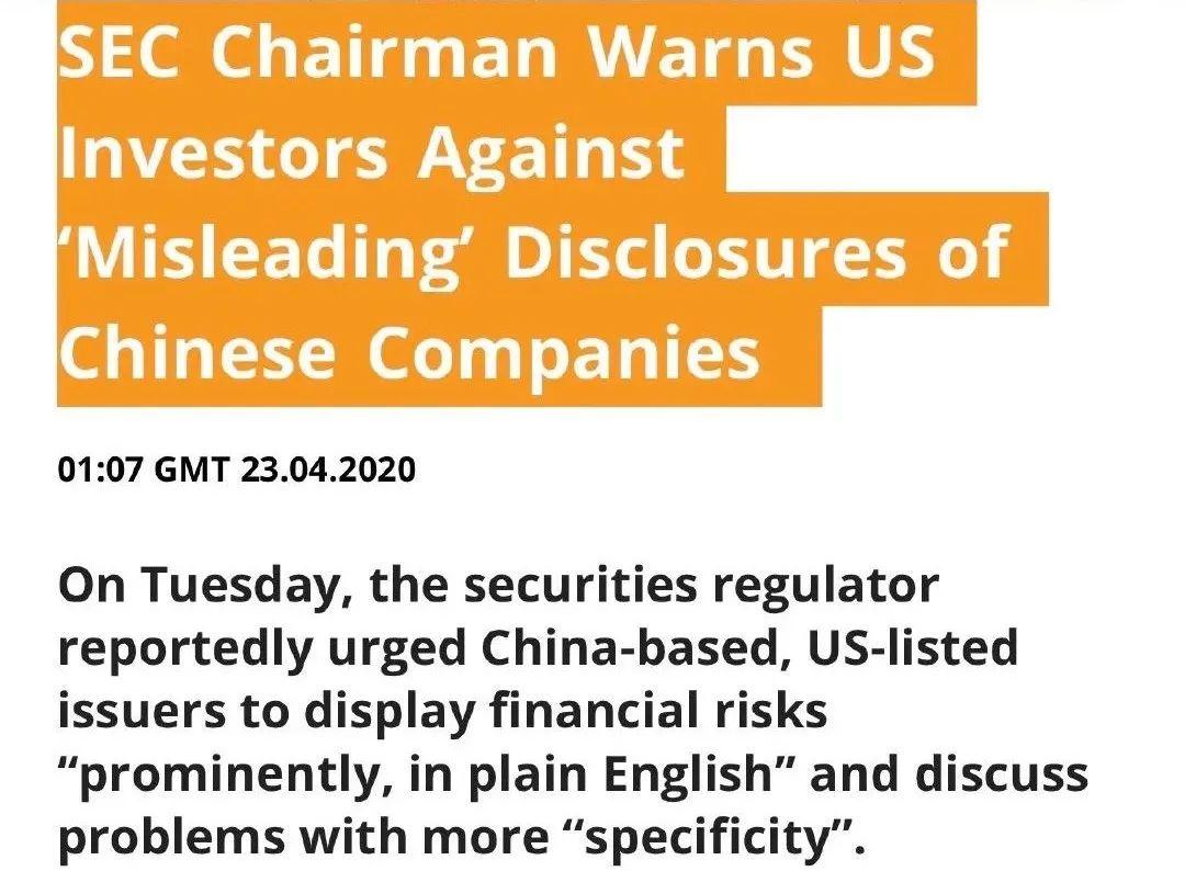 """▲美国证券营业委员会主席警告美国投资者,中国企业有""""误导性""""新闻吐露"""