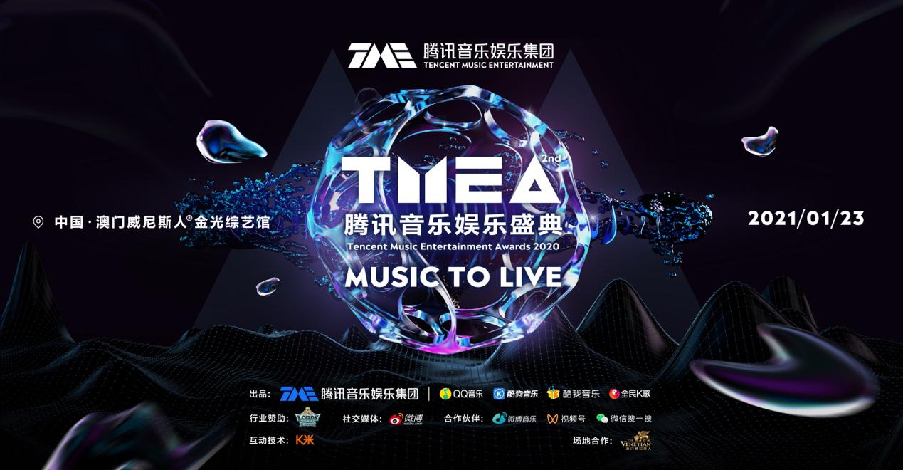 汇聚数亿乐迷热爱,TMEA腾讯音乐娱乐盛典第二批阵容揭晓