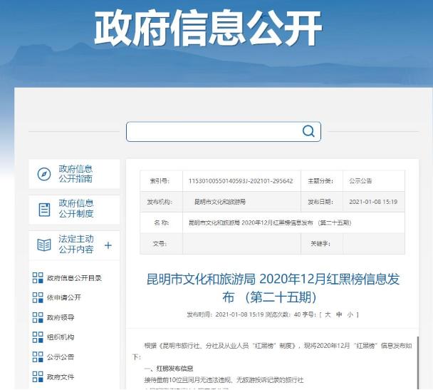 """报团旅游要注意!云南昆明公布2020年12月旅游""""红黑榜"""""""
