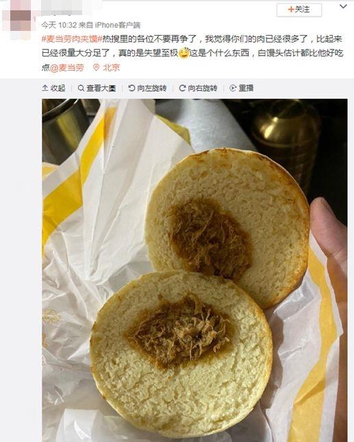 """麦当劳""""肉夹馍""""上市 却被网友吐槽与宣传图不符"""