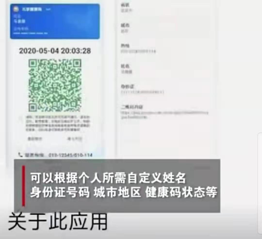 假健康码App可随意展示红码绿码?网友:严惩不贷!