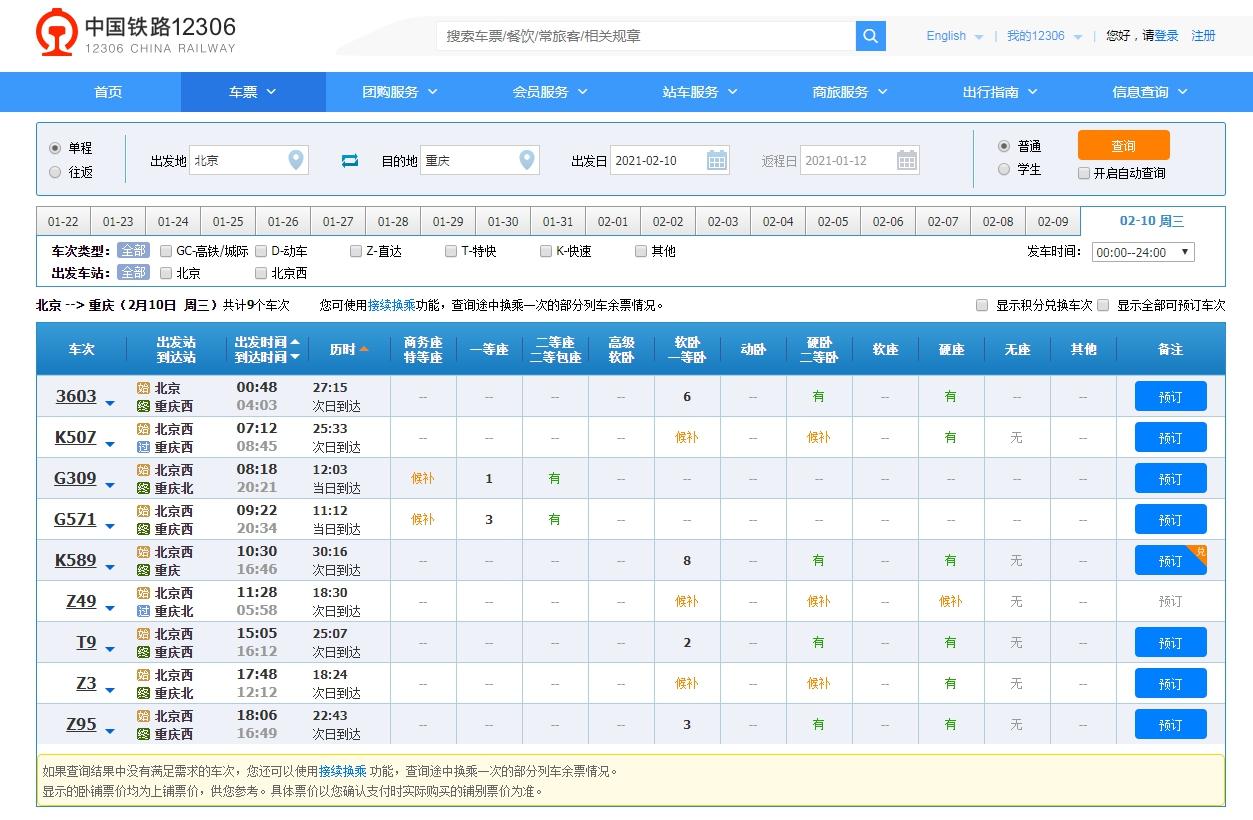 2月10日北京到重庆各车次余票情况。来源:12306网站截图