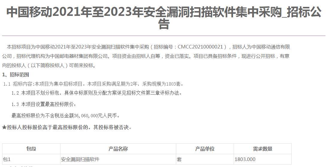 中国移动将采购1803套安全漏洞扫描软件,总预算3606万