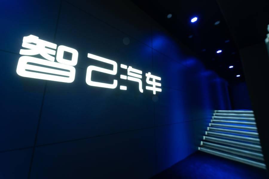 两款量产定型车全球首秀,智己汽车发布智能纯电动汽车品牌