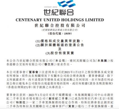 世纪联合:集团附属公司已与特斯拉订立二手车置换合作协议