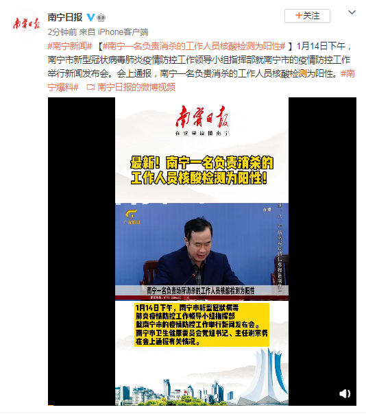 南宁:一名负责消杀的工作人员核酸检测为阳性