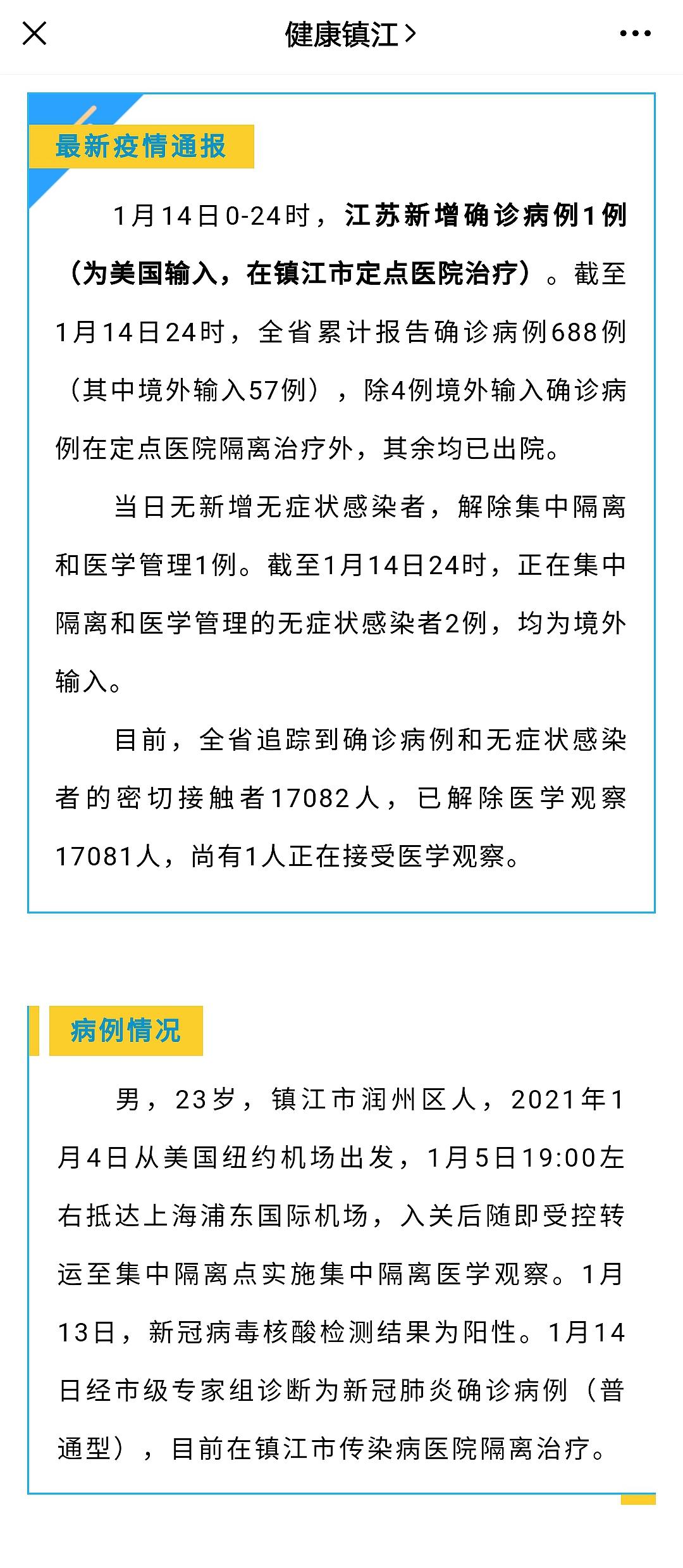 江苏公布14日境外输入1例新冠肺炎确诊病例详情