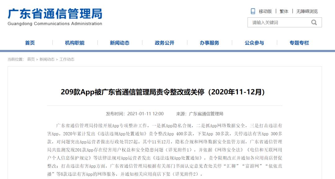腾讯旗下7款App被责令整改游戏助手QQ影音上榜
