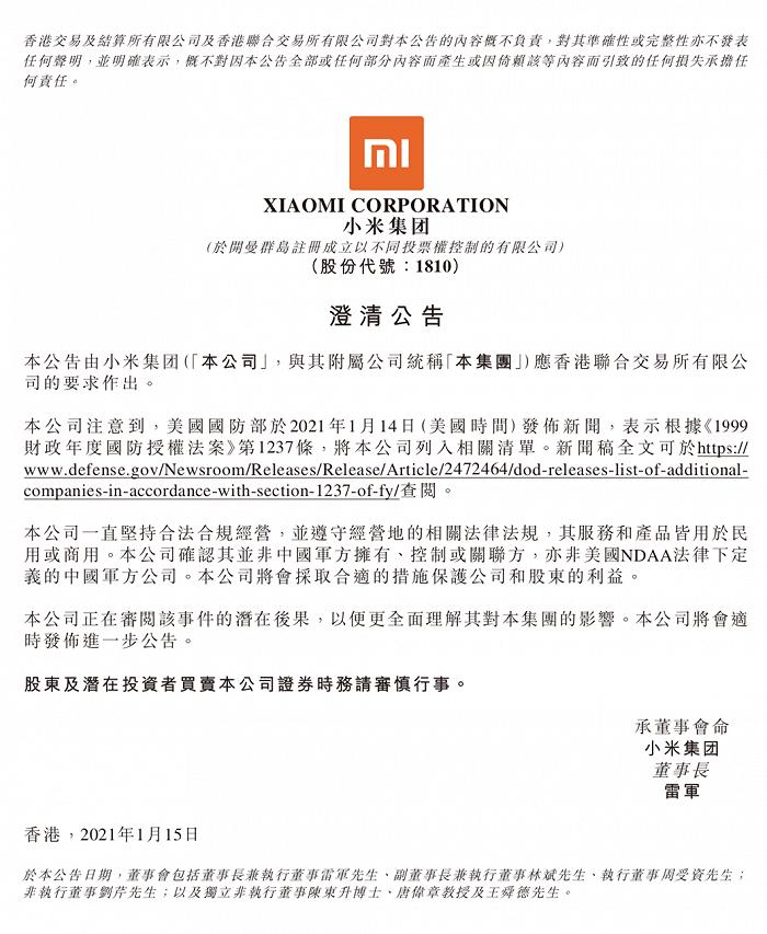 """小米回应被美方加入""""黑名单"""":非中国军方所有 将采取合适措施"""