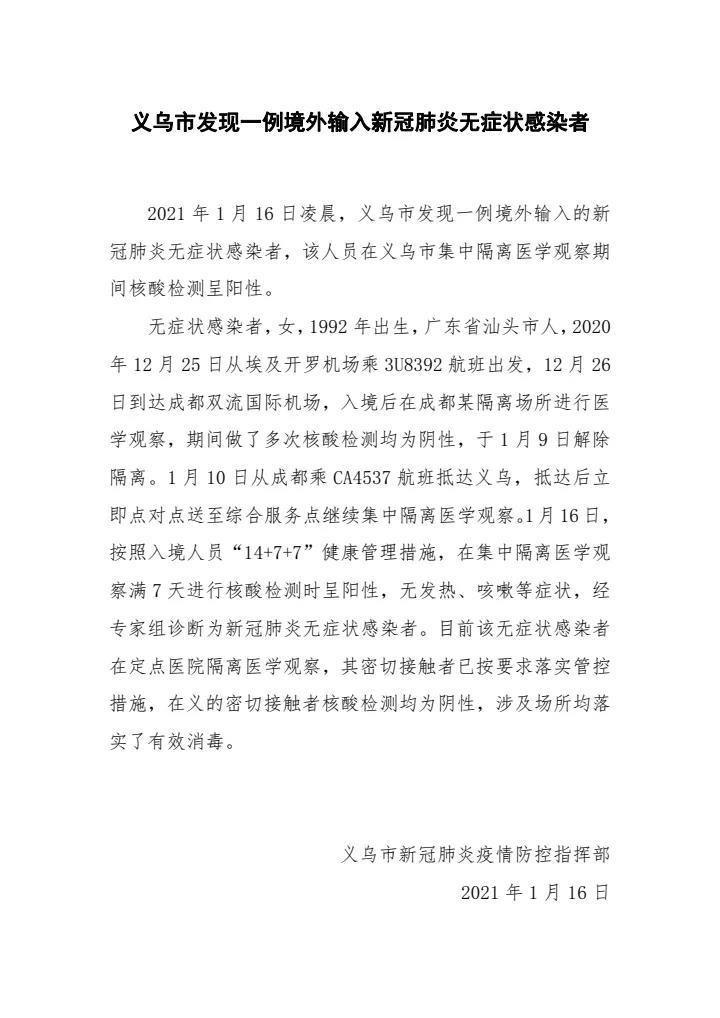 浙江义乌发现一例境外输入新冠肺炎无症状感染者