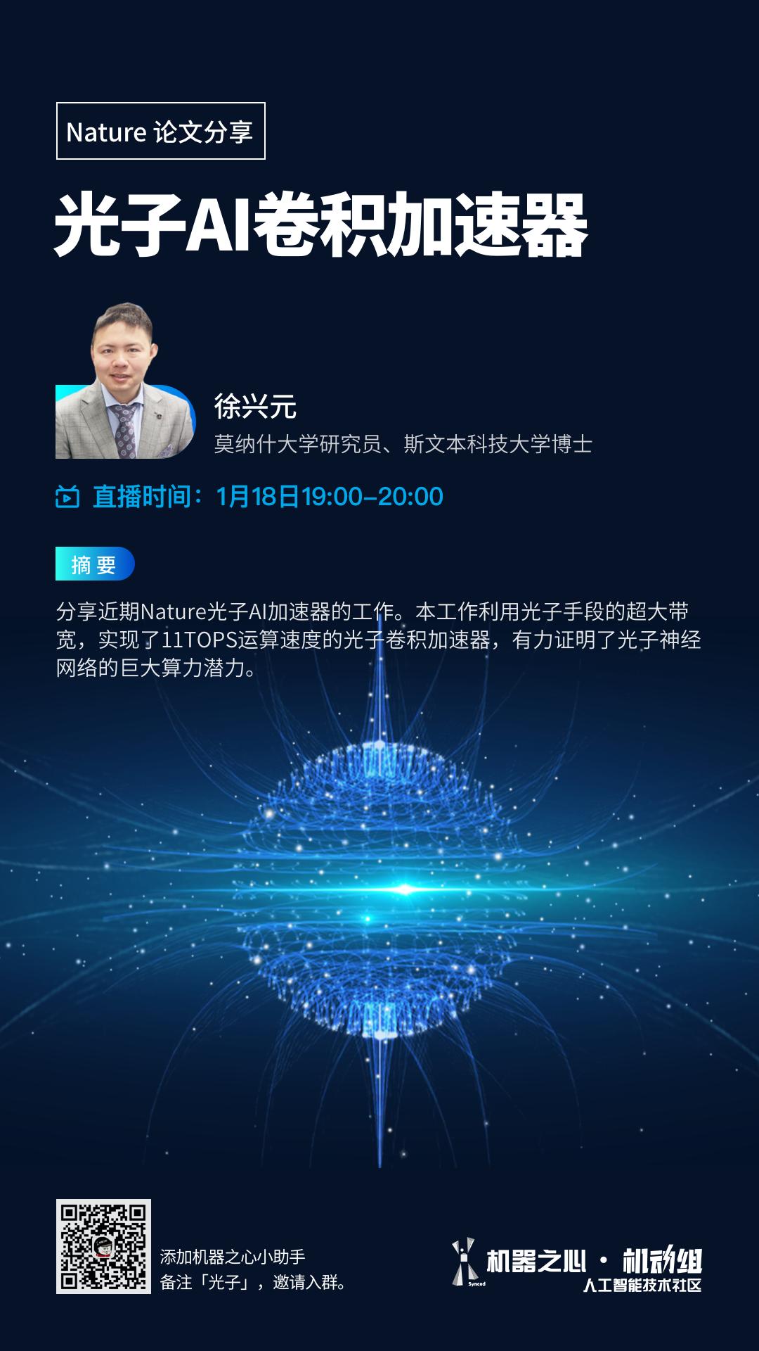 报名 | 世界最快光子AI卷积加速器登上Nature,论文一作、华人博士线上解读前沿研究