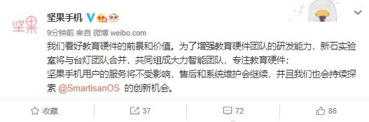 坚果官宣:手机服务不受影响,售后和系统维护将会继续