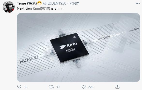 华为新旗舰处理器曝光:命名麒麟9010 采用3nm工艺