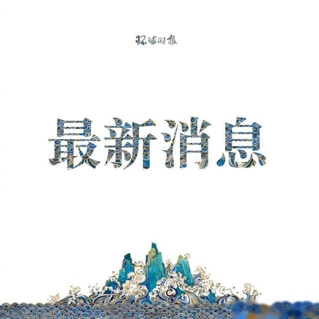 北京顺义区仁和镇河南村升为中风险 全市共有7个中风险地区