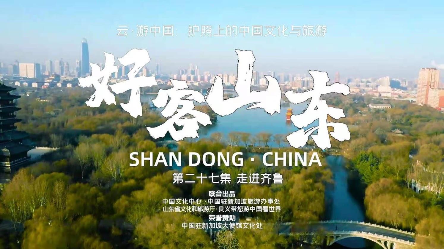 云·游中国——护照里面的中国文化与旅游