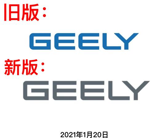 吉利控股更换全新LOGO