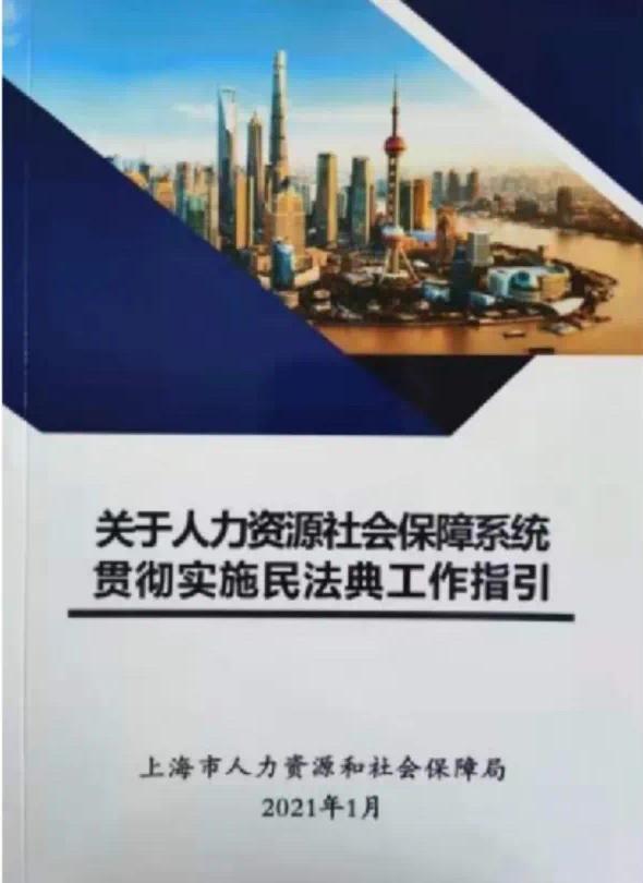上海推出首個行政機關貫徹實施民法典工作指引