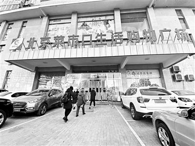 """北京:老""""菜批""""升级重张 老街坊乐享便利"""