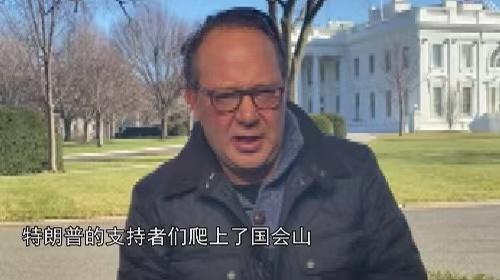 中央廣播電視總臺通報表揚駐美記者內森·金