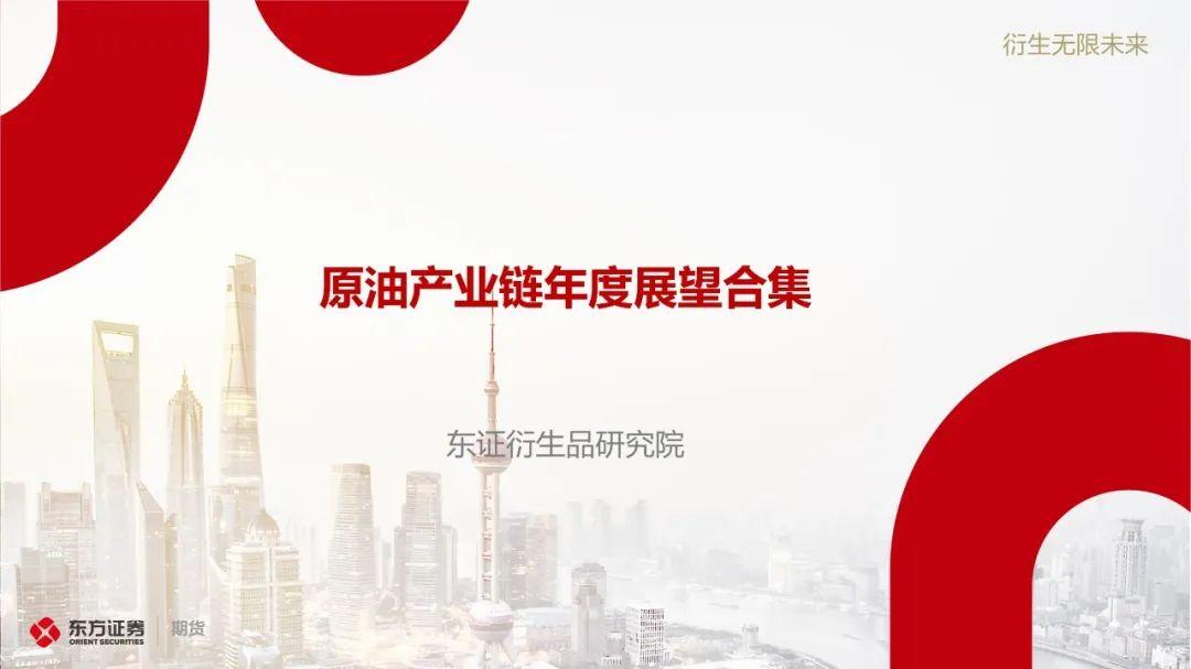【东证衍生品研究院】2021年原油产业链年度展望