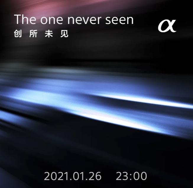 索尼影像圈发布预告:将于26日举行发布会
