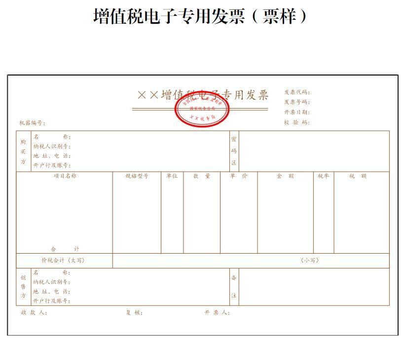 增值税电子专用发票(票样)。来源:国家税务总局官网