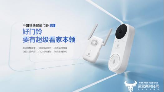 """上海移动""""超级门卫""""智能门铃上岗,居家安全的信赖之选!"""