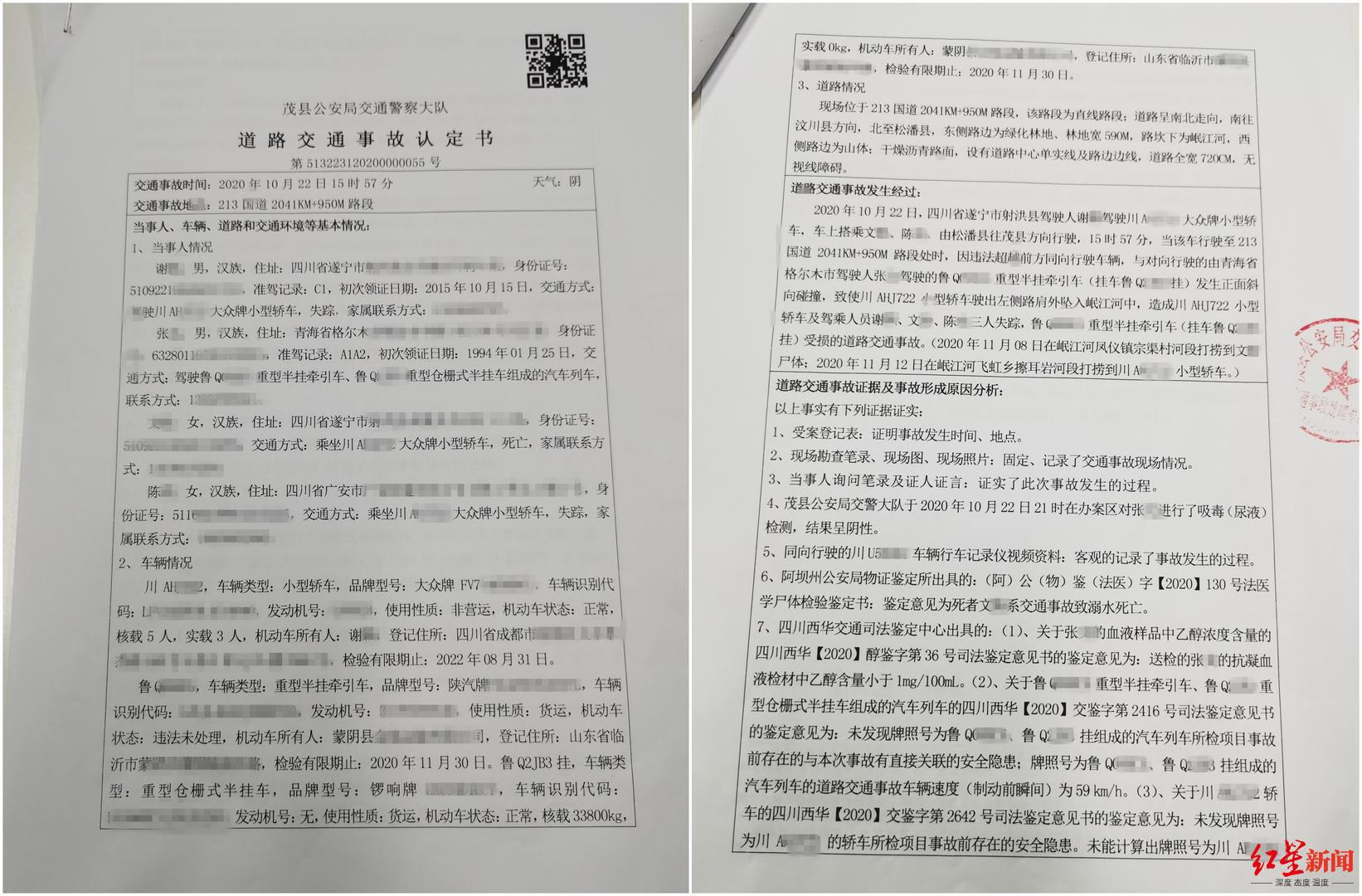 茂县交警大队出具的事故责任认定书