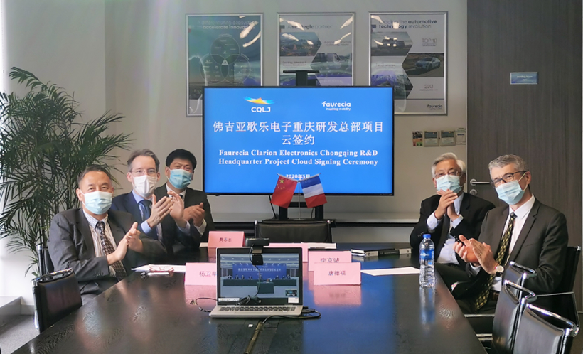 佛吉亚歌乐电子重庆研发总部项目云签约现场,图片来源:佛吉亚