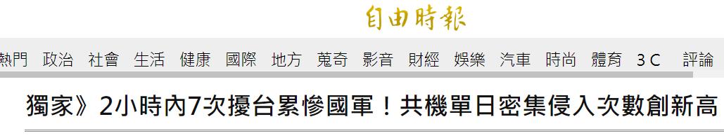 台媒:解放军军机两小时内来啦7次 国军累惨了