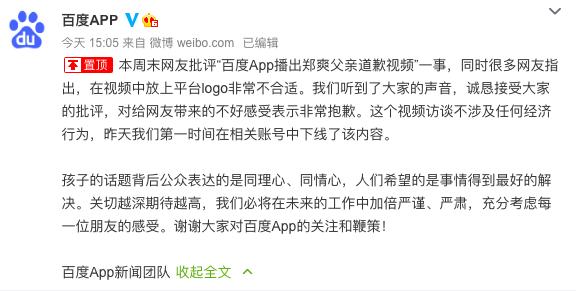"""百度搜索回应""""郑爽父亲道歉视频"""":不涉及一切经济个人行为"""