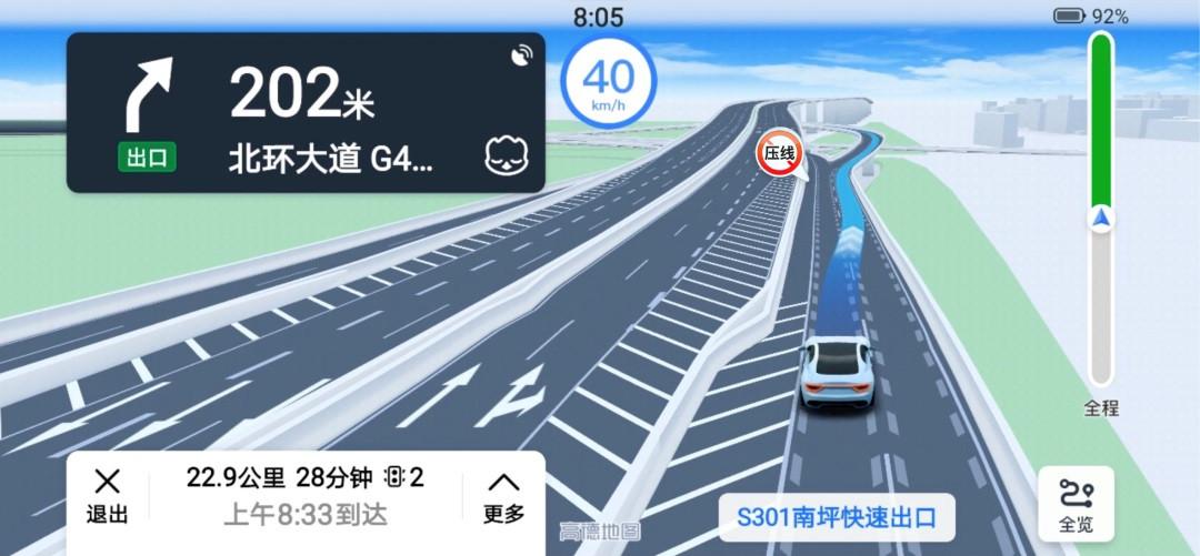高德地图 Beta 手机端车道级导航全新升级