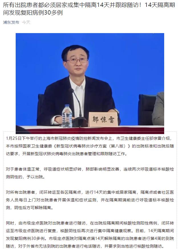 发现复阳病例30多例 上海:所有新冠患者出院后隔离14天