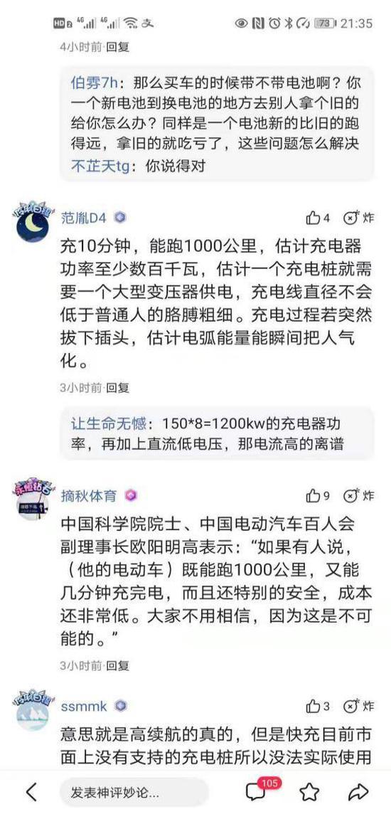 """过度营销屡""""翻车"""" 广汽集团新电池剧情""""神""""反转"""