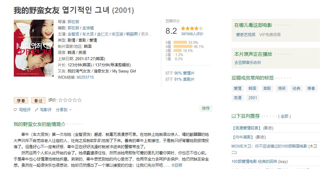 全智贤、车太贤主演 韩国重映4K版《我的野蛮女友》