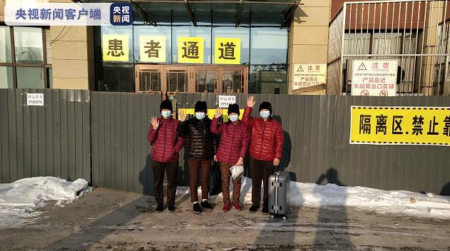 黑龙江绥化4名新冠肺炎患者治愈出院